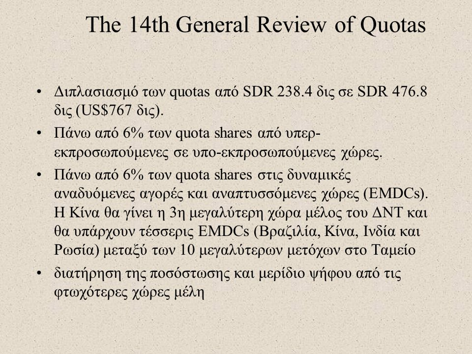 The 14th General Review of Quotas