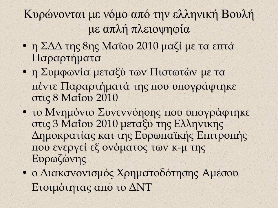 Κυρώνονται με νόμο από την ελληνική Βουλή με απλή πλειοψηφία