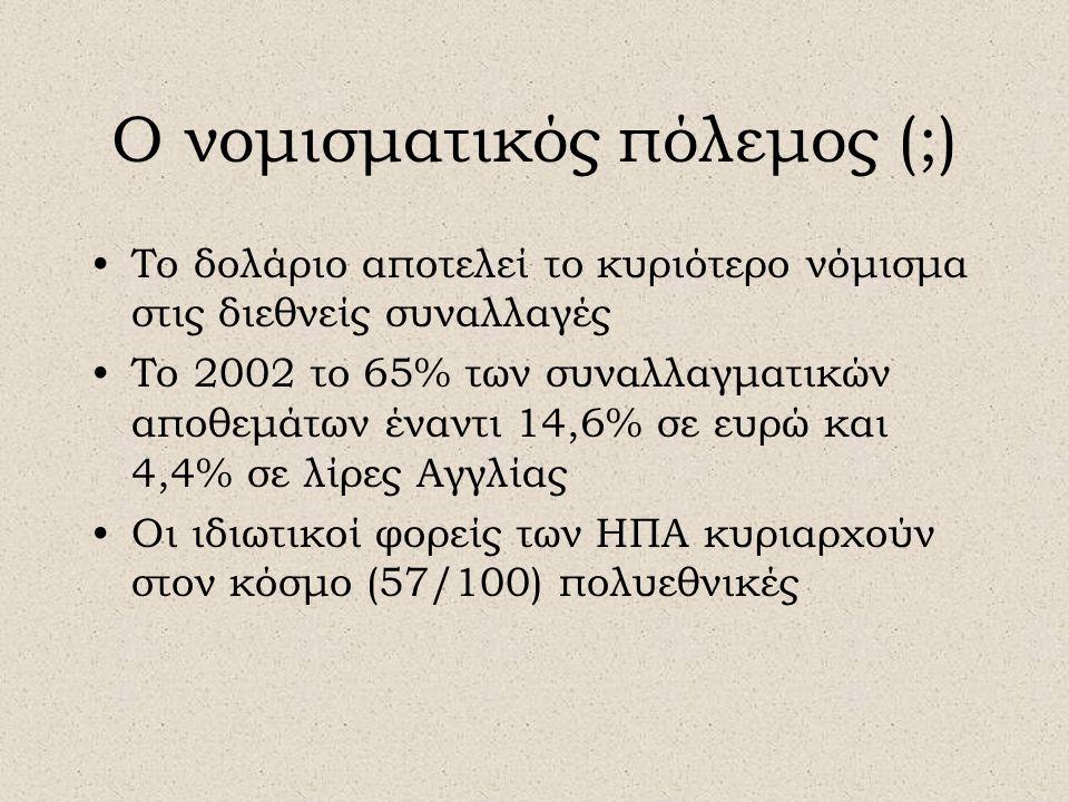 Ο νομισματικός πόλεμος (;)