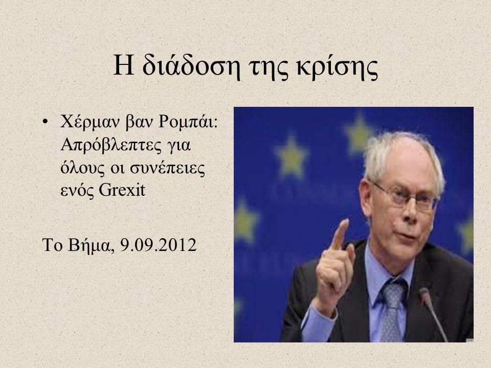 Η διάδοση της κρίσης Χέρμαν βαν Ρομπάι: Απρόβλεπτες για όλους οι συνέπειες ενός Grexit.