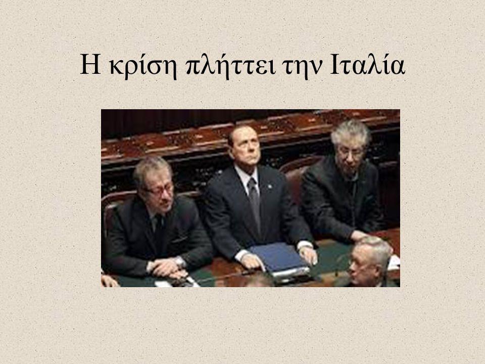 Η κρίση πλήττει την Ιταλία