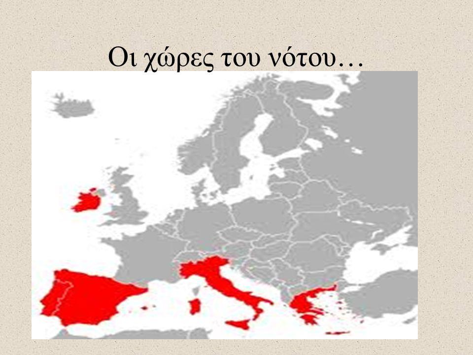 Οι χώρες του νότου…