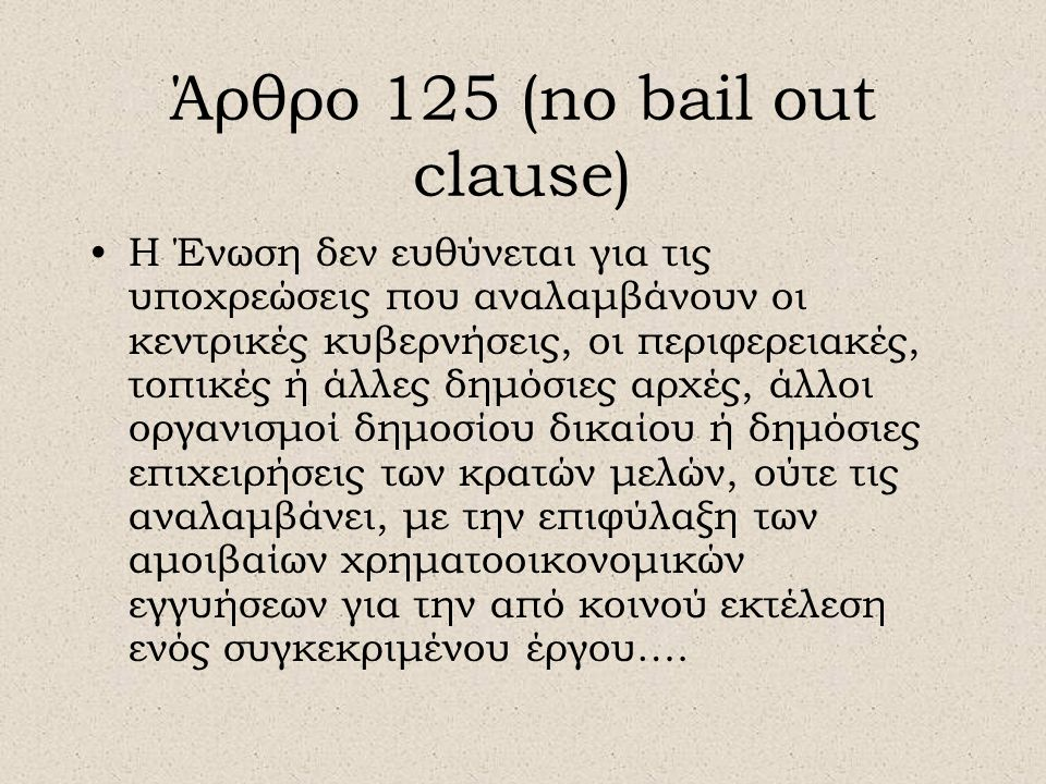 Άρθρο 125 (no bail out clause)