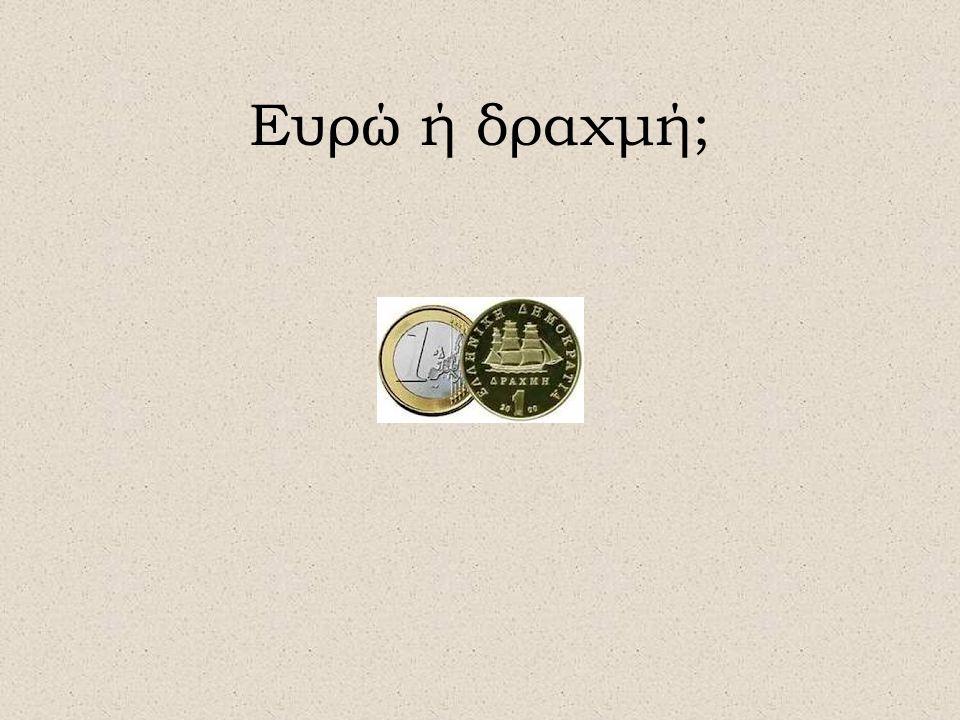 Ευρώ ή δραχμή;