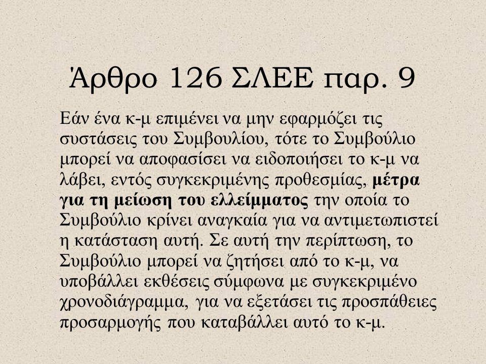 Άρθρο 126 ΣΛΕΕ παρ. 9