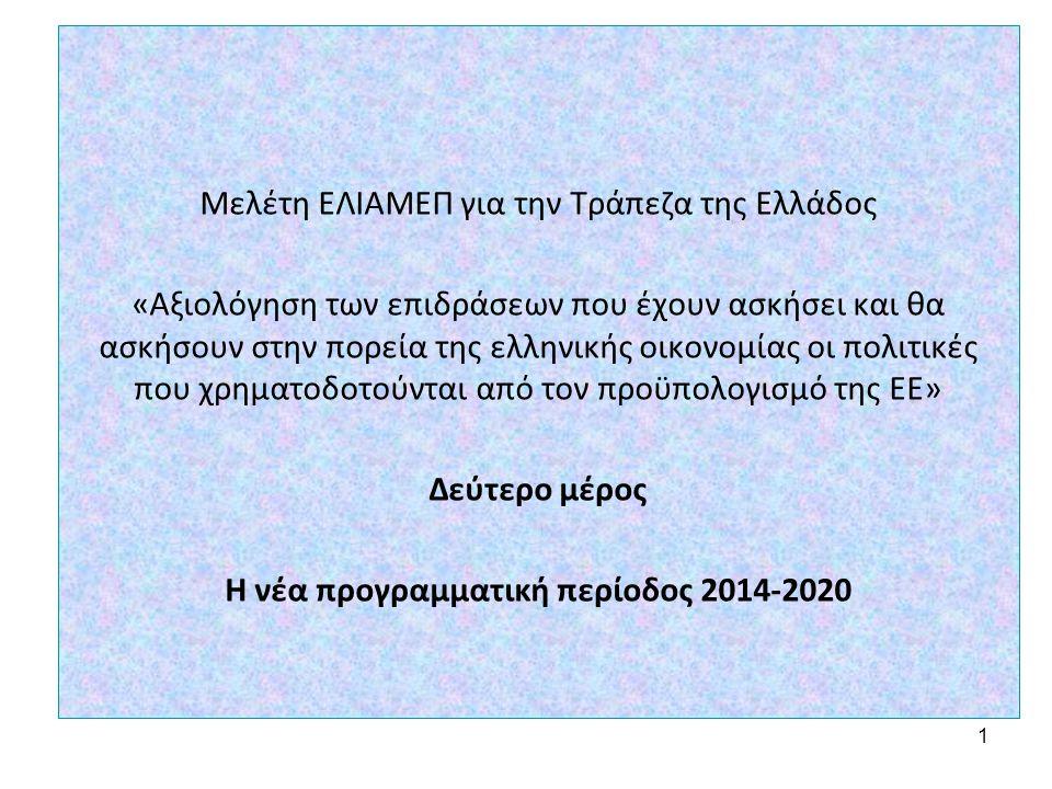 Η νέα προγραμματική περίοδος 2014-2020