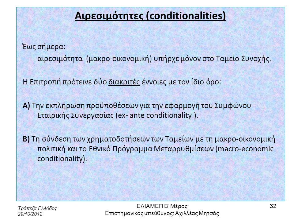 Αιρεσιμότητες (conditionalities)