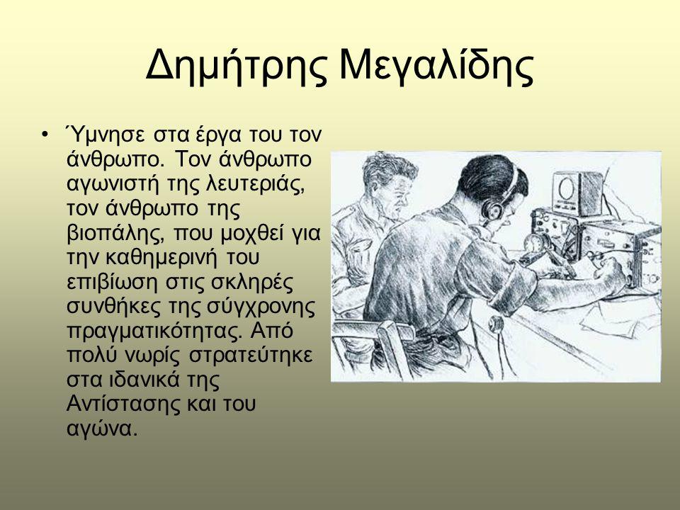 Δημήτρης Μεγαλίδης
