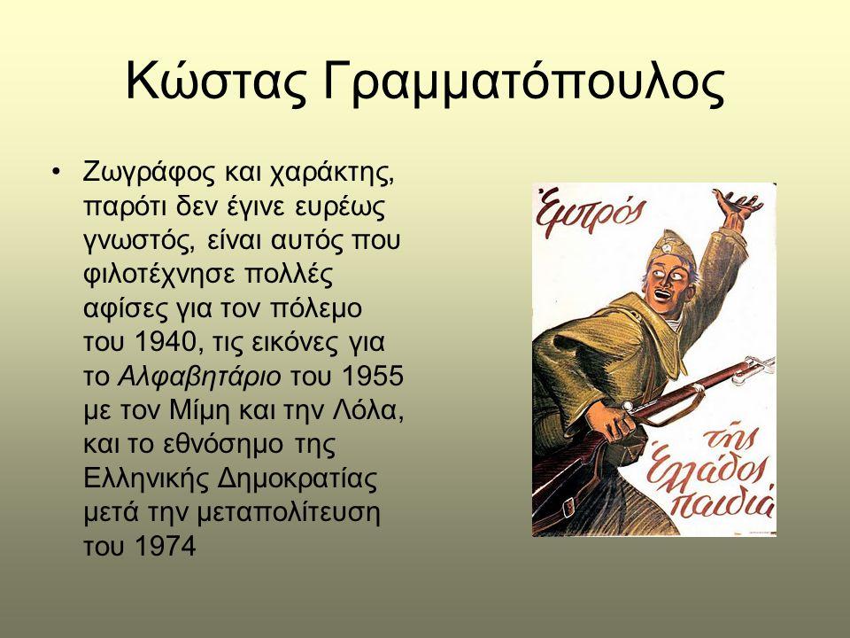 Κώστας Γραμματόπουλος