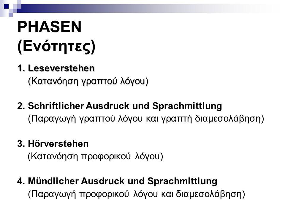 PHASEN (Ενότητες) 1. Leseverstehen (Κατανόηση γραπτού λόγου)
