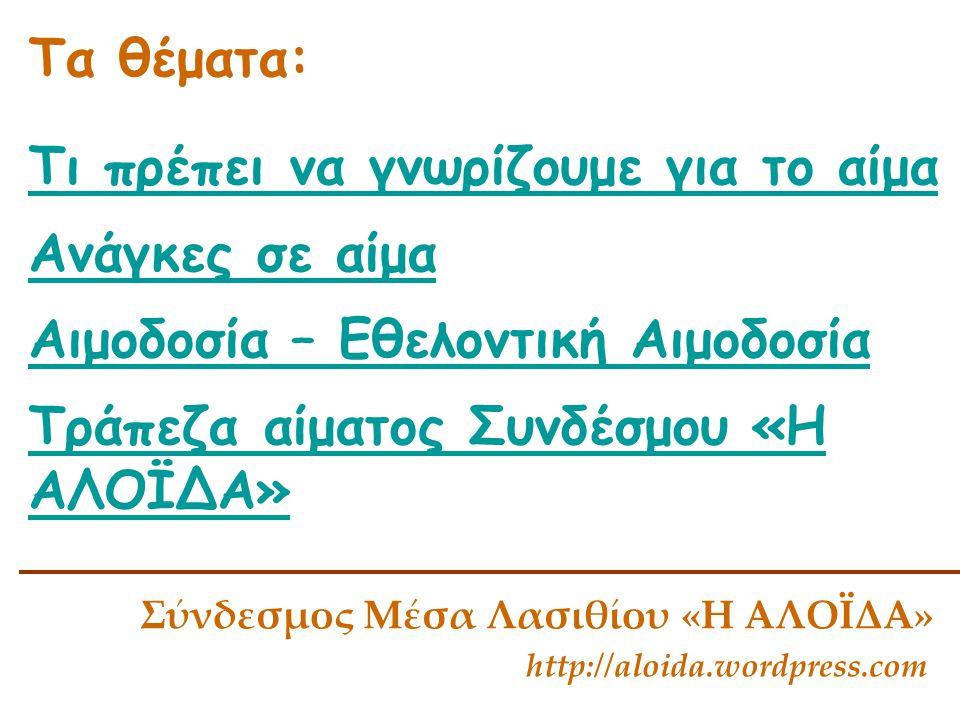 Σύνδεσμος Μέσα Λασιθίου «Η ΑΛΟΪΔΑ» http://aloida.wordpress.com
