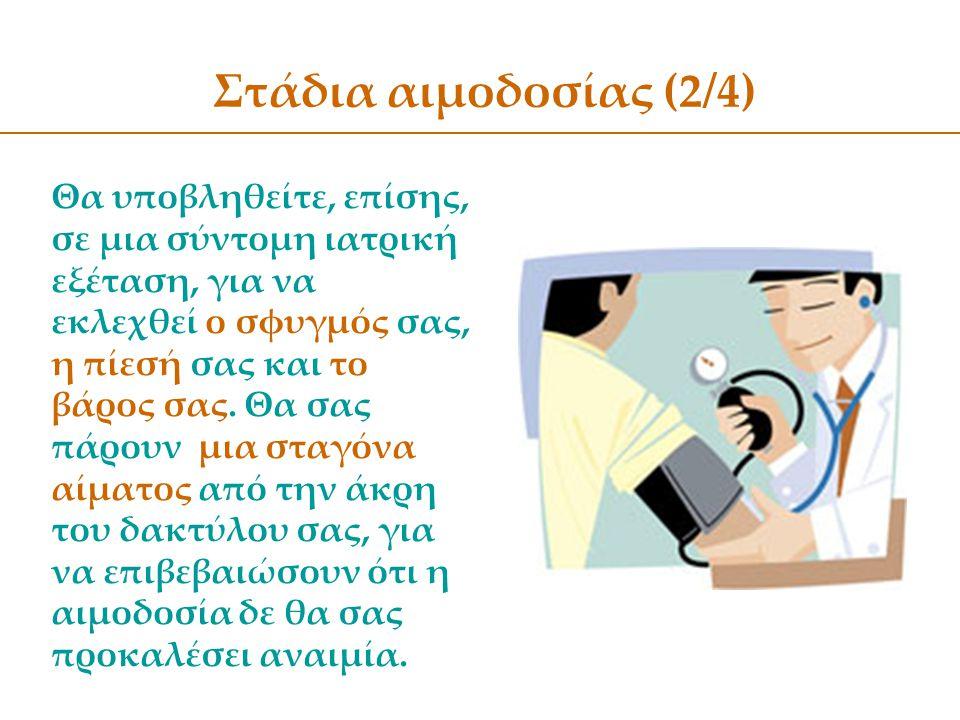 Στάδια αιμοδοσίας (2/4)