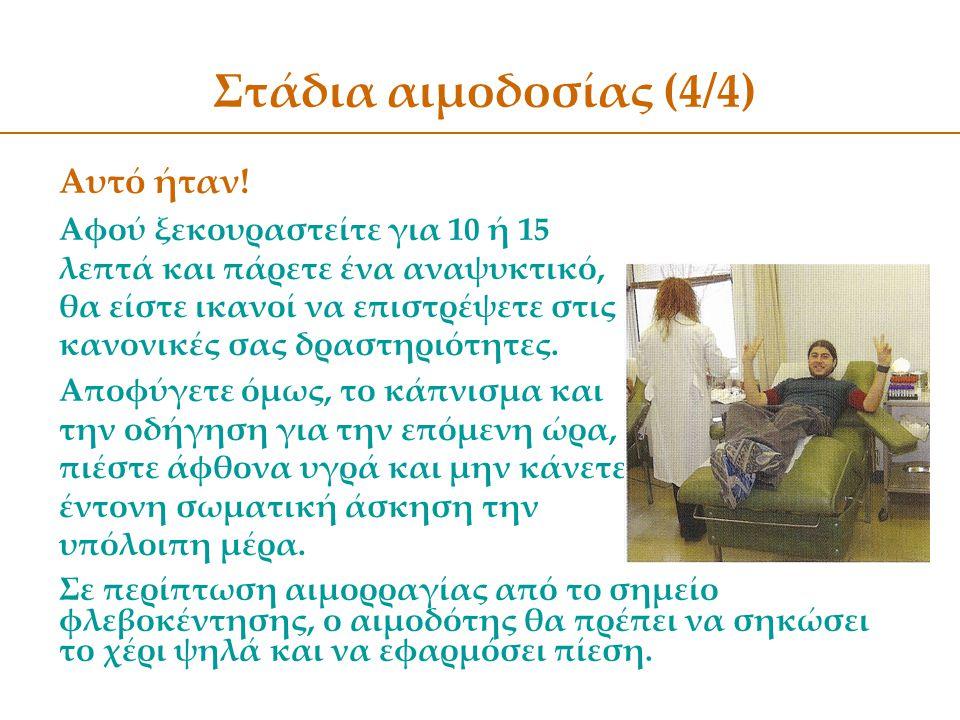 Στάδια αιμοδοσίας (4/4) Αυτό ήταν!