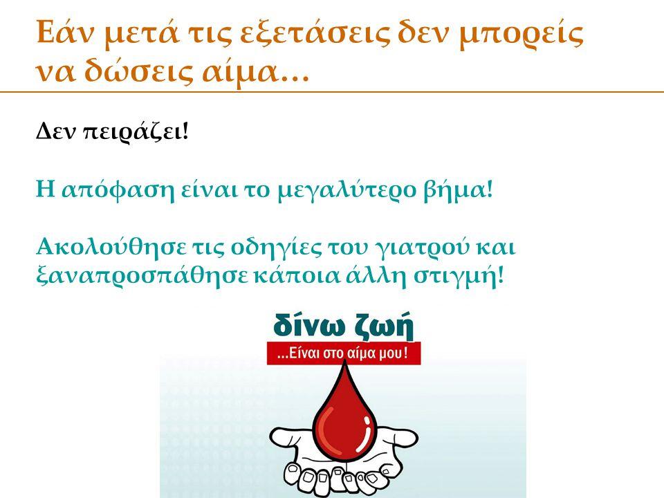 Εάν μετά τις εξετάσεις δεν μπορείς να δώσεις αίμα…