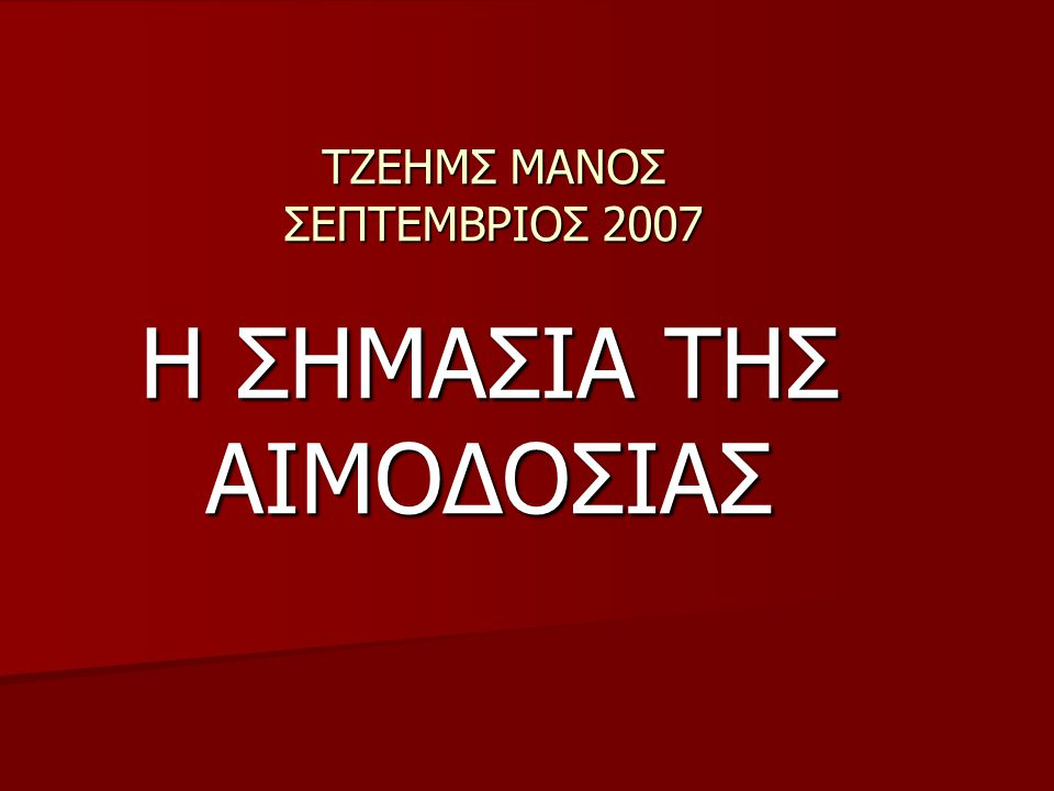 ΤΖΕΗΜΣ ΜΑΝΟΣ ΣΕΠΤΕΜΒΡΙΟΣ 2007