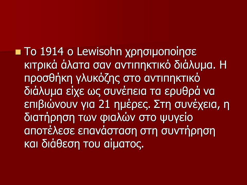 To 1914 o Lewisohn χρησιμοποίησε κιτρικά άλατα σαν αντιπηκτικό διάλυμα