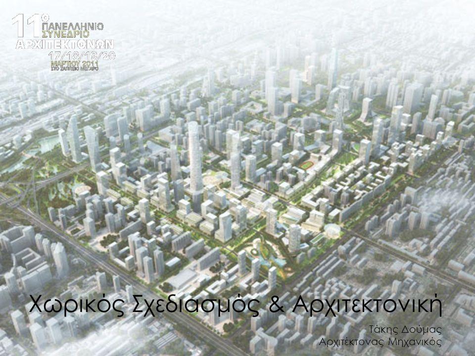 Χωρικός Σχεδιασμός & Αρχιτεκτονική