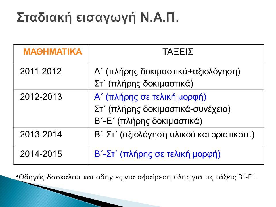 Σταδιακή εισαγωγή Ν.Α.Π. ΜΑΘΗΜΑΤΙΚΑ ΤΑΞΕΙΣ 2011-2012