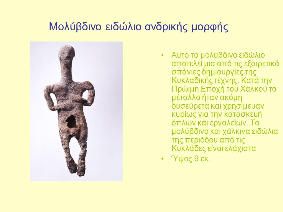 Μολύβδινο ειδώλιο ανδρικής μορφής