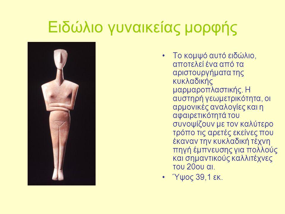 Ειδώλιο γυναικείας μορφής