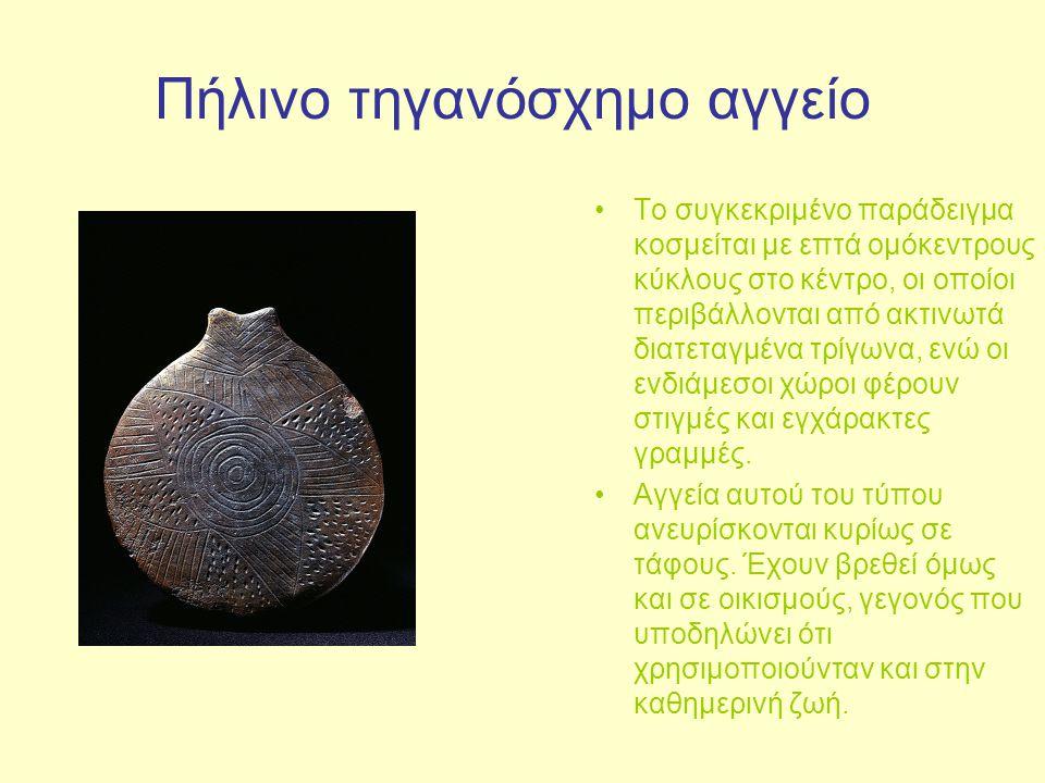 Πήλινο τηγανόσχημο αγγείο