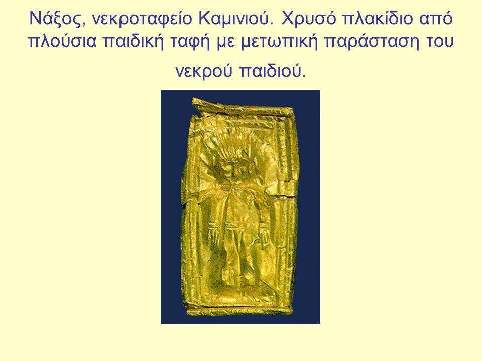 Νάξος, νεκροταφείο Καμινιού