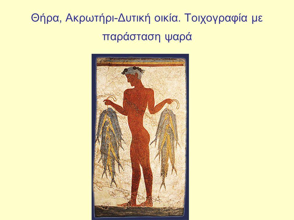 Θήρα, Ακρωτήρι-Δυτική οικία. Τοιχογραφία με παράσταση ψαρά