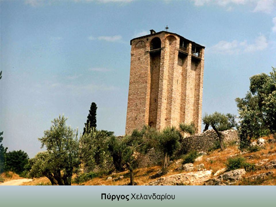 Πύργος Χελανδαρίου