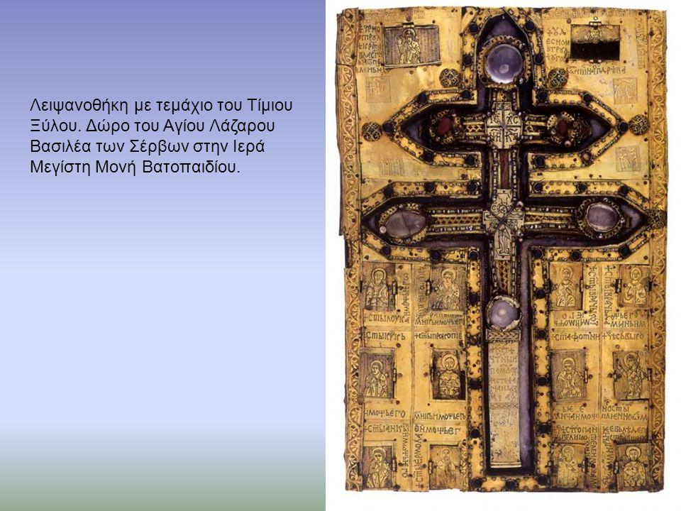 Λειψανοθήκη με τεμάχιο του Τίμιου Ξύλου