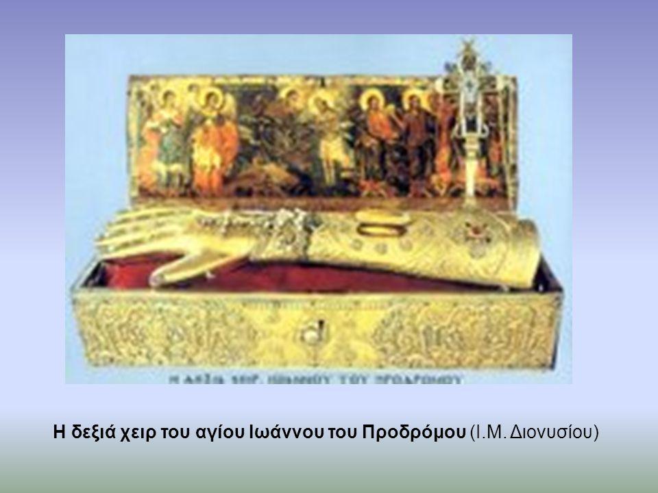 Η δεξιά χειρ του αγίου Ιωάννου του Προδρόμου (Ι.Μ. Διονυσίου)