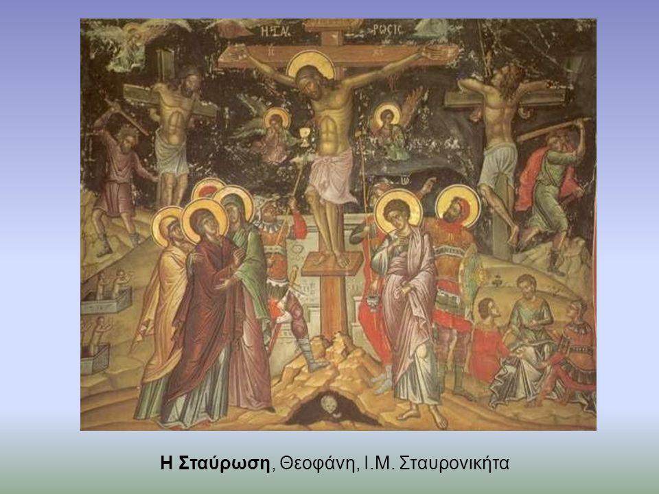 Η Σταύρωση, Θεοφάνη, Ι.Μ. Σταυρονικήτα