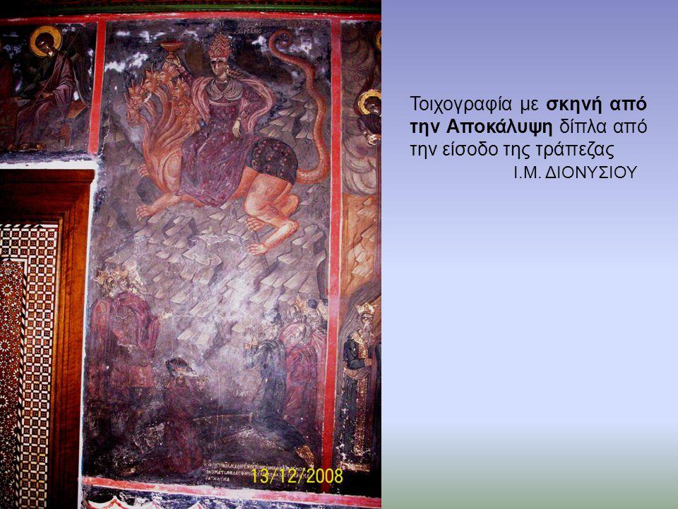 Τοιχογραφία με σκηνή από την Αποκάλυψη δίπλα από την είσοδο της τράπεζας
