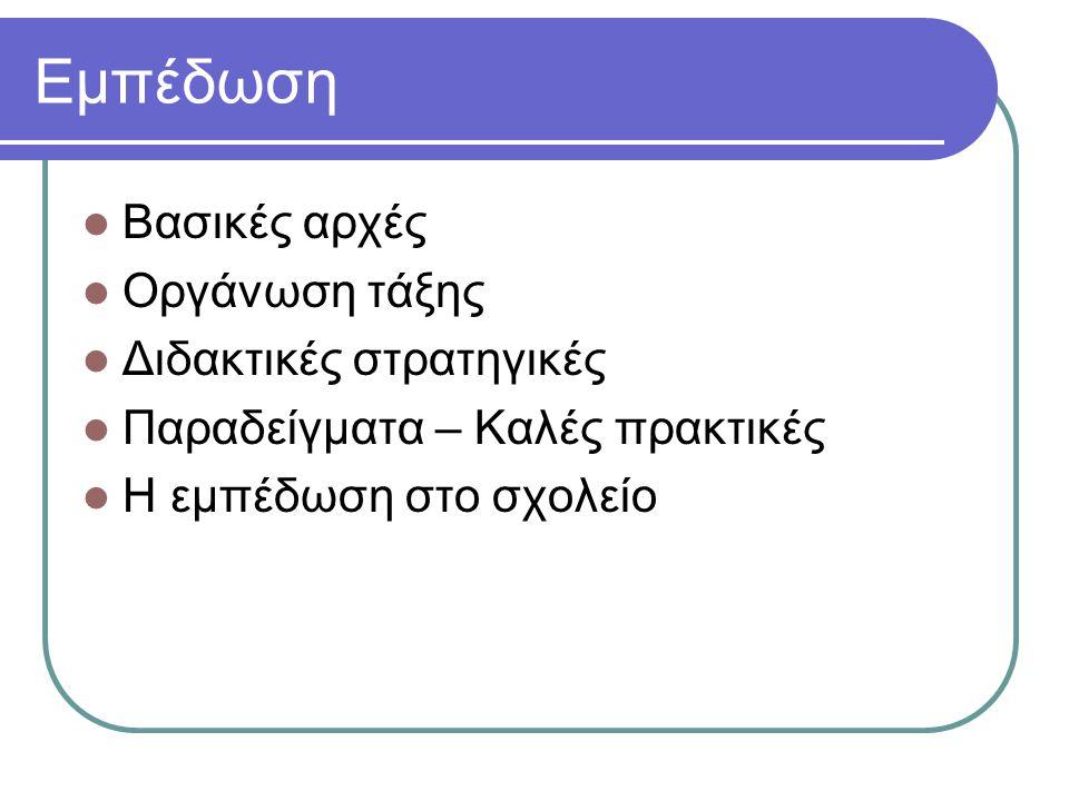 Εμπέδωση Βασικές αρχές Οργάνωση τάξης Διδακτικές στρατηγικές