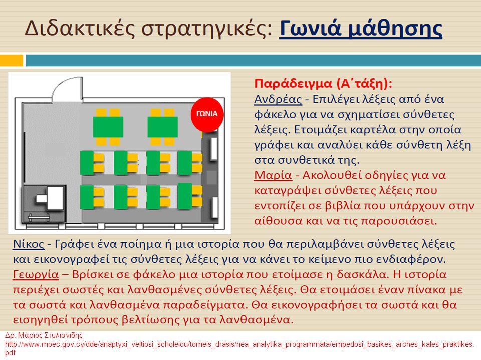 Δρ. Μάριος Στυλιανίδης http://www. moec. gov