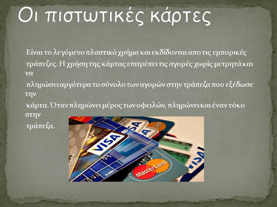 Οι πιστωτικές κάρτες