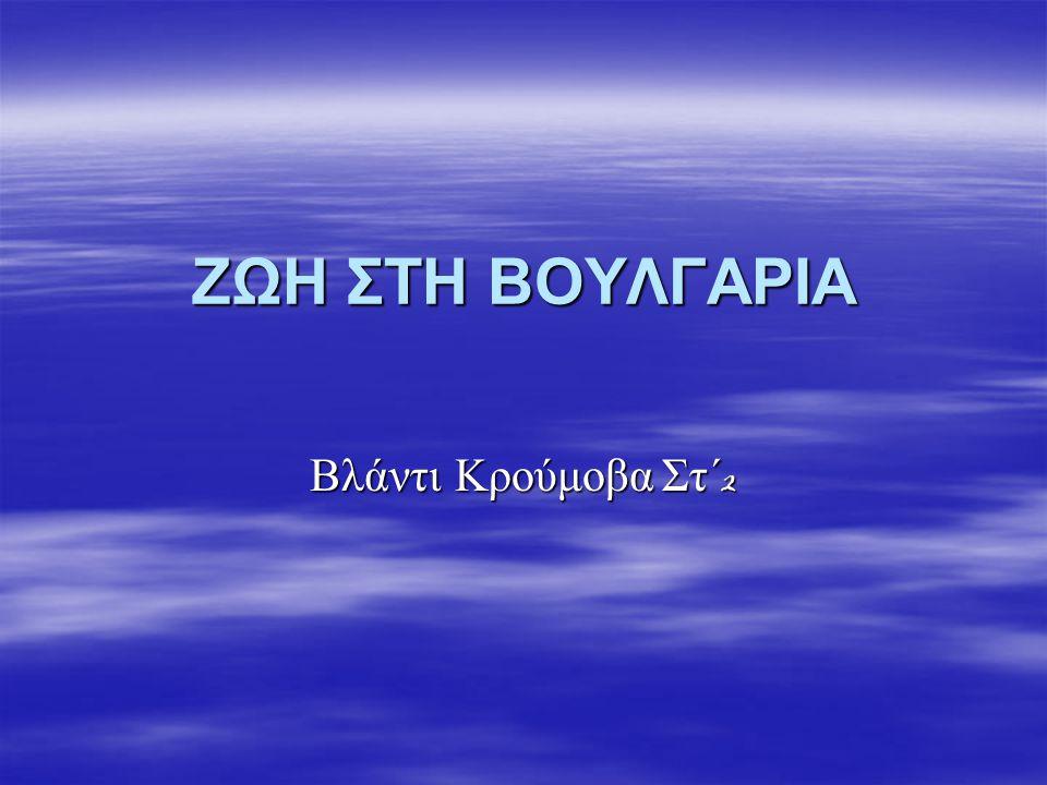 ΖΩΗ ΣΤΗ ΒΟΥΛΓΑΡΙΑ Βλάντι Κρούμοβα Στ΄2