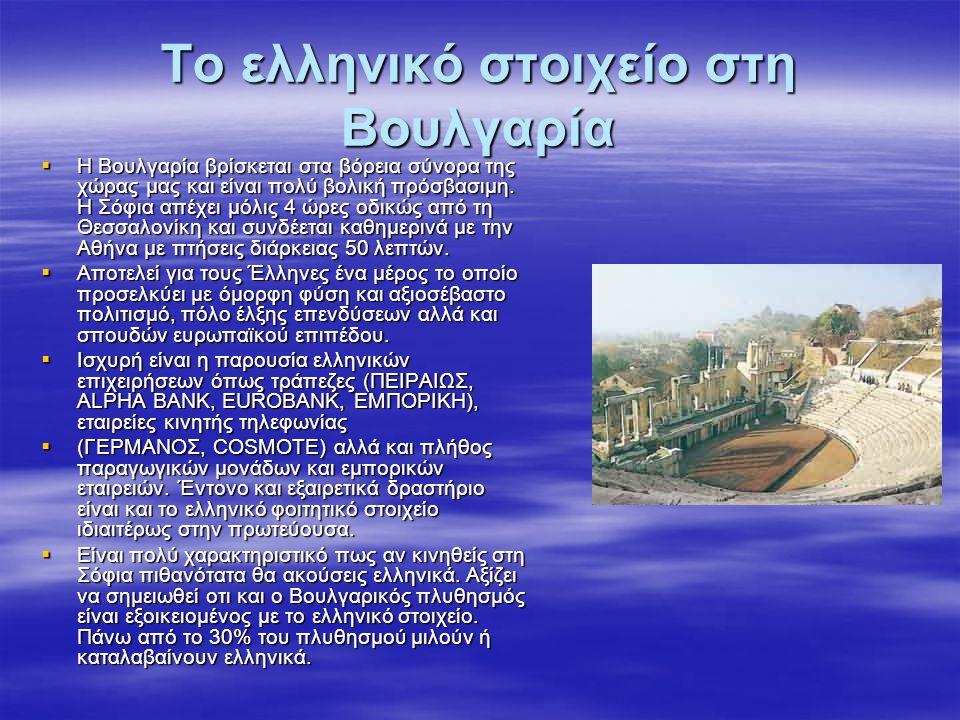 Το ελληνικό στοιχείο στη Βουλγαρία