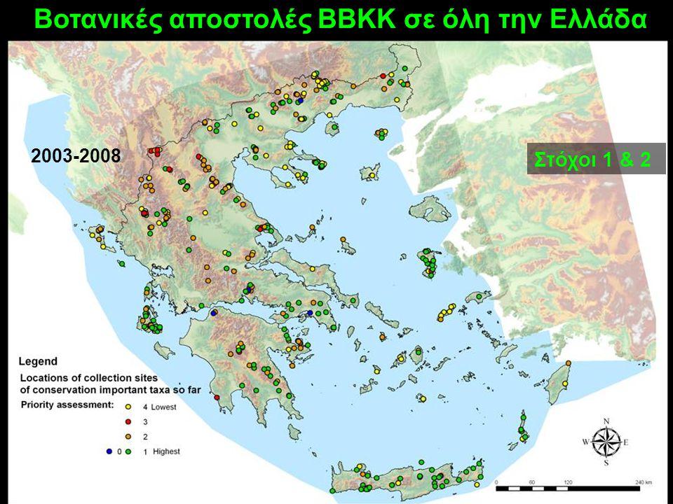 Βοτανικές αποστολές ΒΒΚΚ σε όλη την Ελλάδα