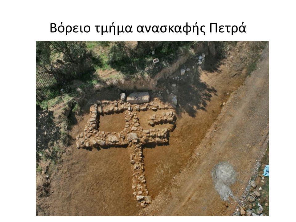 Βόρειο τμήμα ανασκαφής Πετρά
