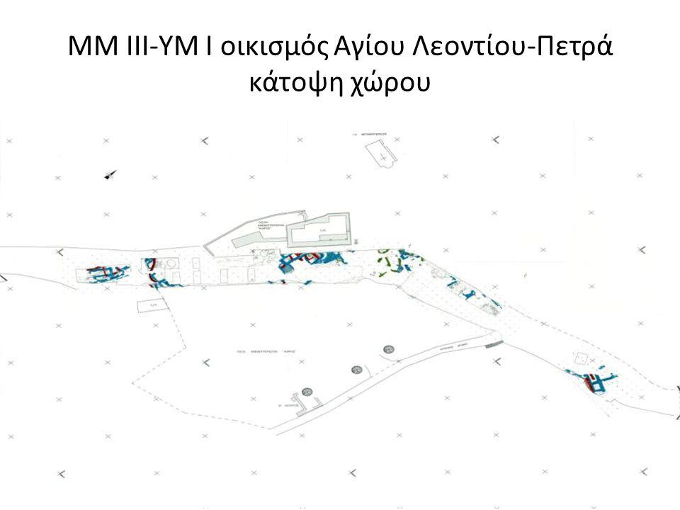 ΜΜ ΙΙΙ-ΥΜ Ι οικισμός Αγίου Λεοντίου-Πετρά κάτοψη χώρου