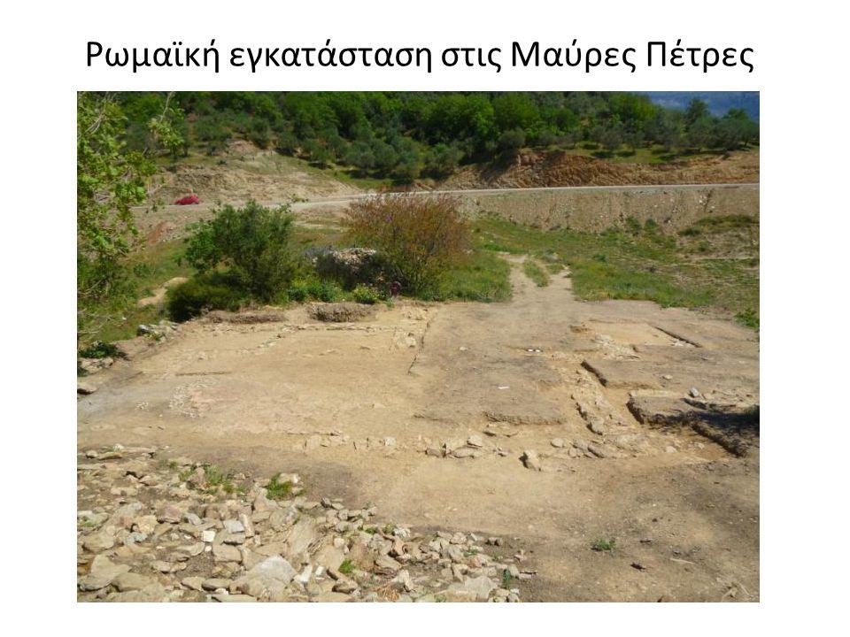 Ρωμαϊκή εγκατάσταση στις Μαύρες Πέτρες