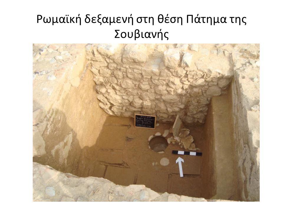 Ρωμαϊκή δεξαμενή στη θέση Πάτημα της Σουβιανής