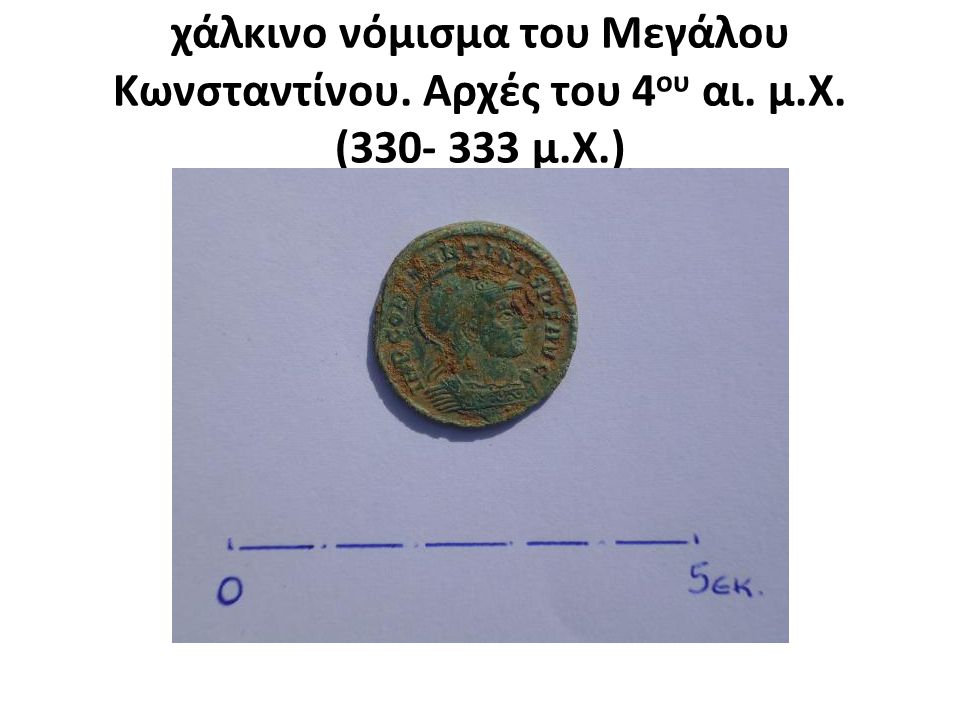 χάλκινο νόμισμα του Μεγάλου Κωνσταντίνου. Αρχές του 4ου αι. μ. Χ
