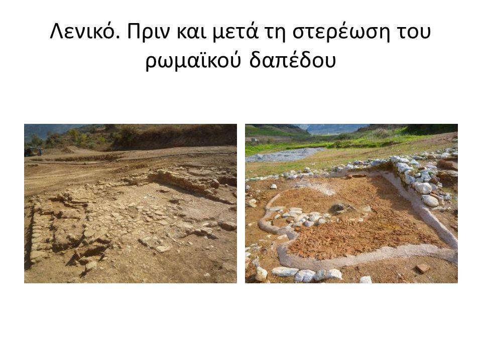 Λενικό. Πριν και μετά τη στερέωση του ρωμαϊκού δαπέδου