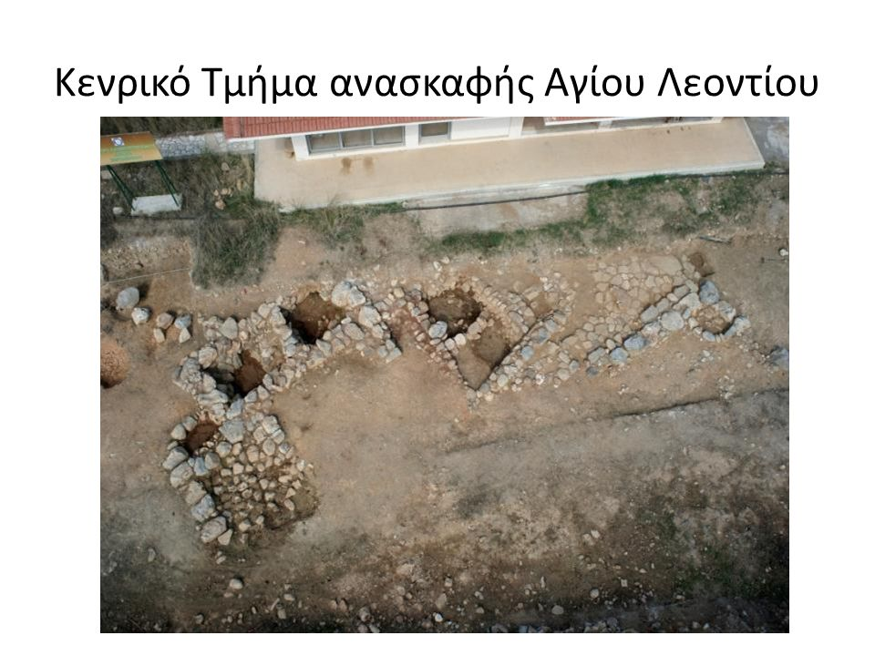 Κενρικό Τμήμα ανασκαφής Αγίου Λεοντίου