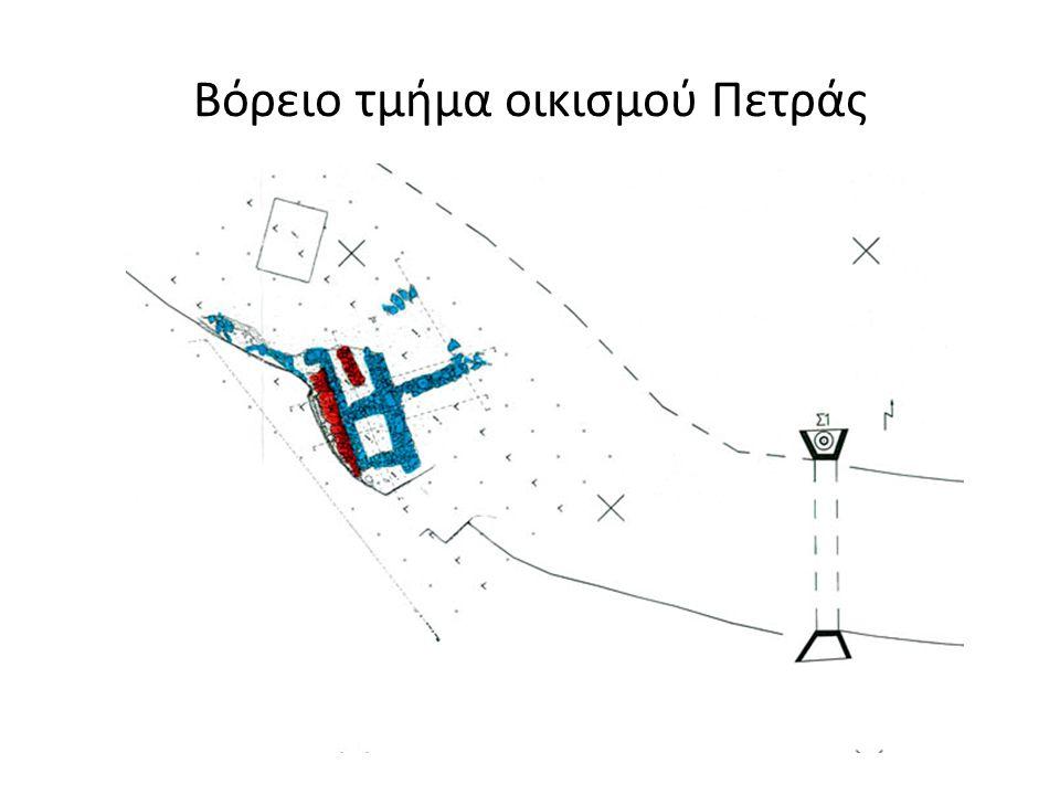 Βόρειο τμήμα οικισμού Πετράς
