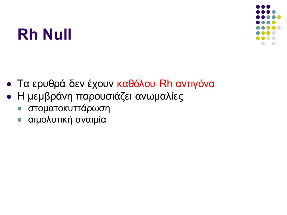 Rh Null Τα ερυθρά δεν έχουν καθόλου Rh αντιγόνα