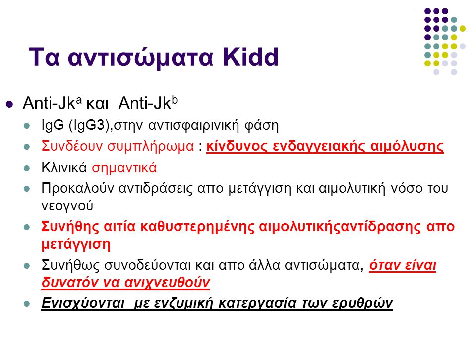 Τα αντισώματα Kidd Anti-Jka και Anti-Jkb