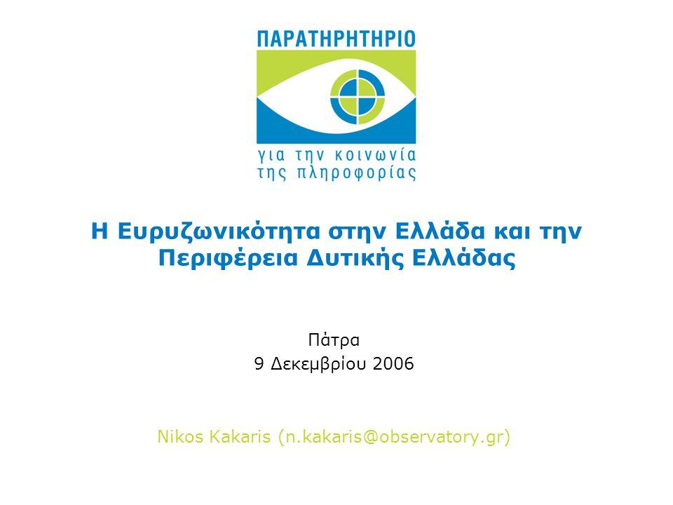 Η Ευρυζωνικότητα στην Ελλάδα και την Περιφέρεια Δυτικής Ελλάδας