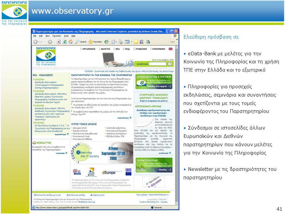 www.observatory.gr Ελεύθερη πρόσβαση σε